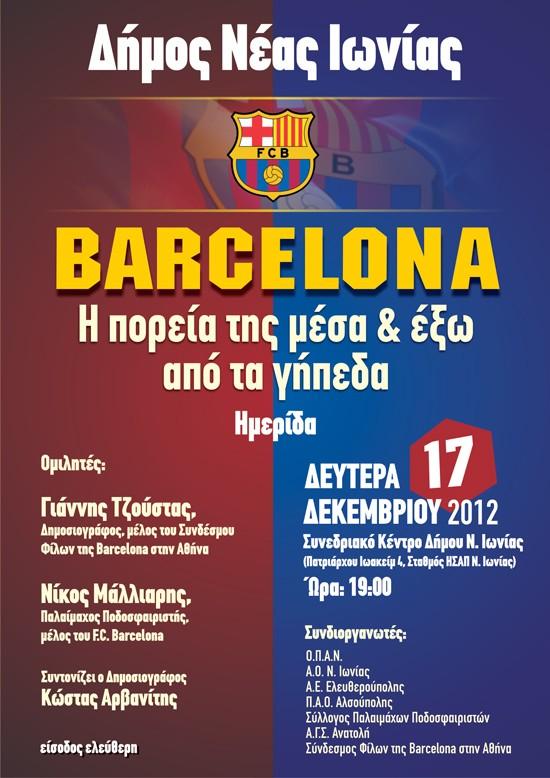Barcelona - Η προεία της μέσα κι έξω από τα γήπεδα
