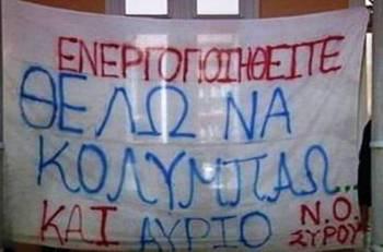 ΚΟΛΥΜΒΗΤΗΡΙΟ ΣΥΡΟΥ