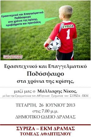 ΑΦΙΣΣΑ ΔΡΑΜΑΣ - SYRIZA FOOTBALL