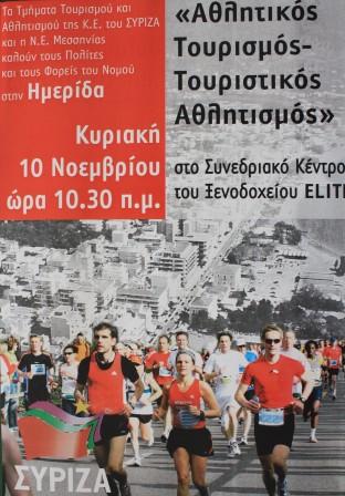 ΑΦΙΣΣΑ ΚΑΛΑΜΑΤΑ 10-11-2013 ΑΘΛ ΤΟΥΡΙΣΜΟΣ