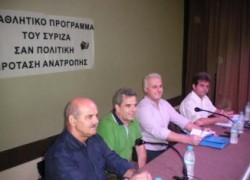 ΣΥΡΙΖΑ ΑΘΛΗΤΙΣΜΟΣ - ΛΑΡΙΣΑ 18-10-2014